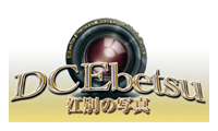 DCEbetsu